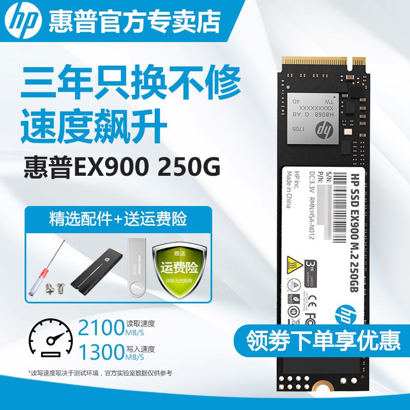 惠普(HP) EX900 M.2 NVMe 固态硬盘 250GB  券后237元