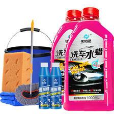 佳艺田 带蜡洗车液 500ml*2+洗车海绵+毛巾 30*60cm  券后6.9元
