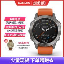 GARMIN佳明新品fenix6/6s/6pro飞耐时6智能运动手表心率防水户外GPS手表旗舰 4980