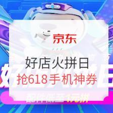 24日0点、促销活动: 京东好店火拼日,手机通信专场活动 手机五折抢、领49