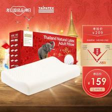 考拉海购黑卡会员: TAIPATEX 泰国天然乳胶 透气养护枕 129.6元包邮(需用券