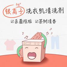 爱屋氏 洗衣机槽抑菌除垢清洁剂 券后8.9元
