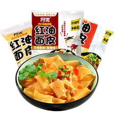 阿宽-红油面皮105g*5袋 ¥14