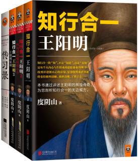 《知行合一王阳明套装大合集》(1+2+3+传习录 共4册) 45.36元