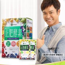 香港 herbs 果蔬止肥酵素粉 8.5g*12包 阻止60%淀粉的吸收 98元包邮 直降40元 历
