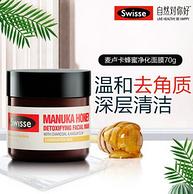 澳洲进口、温和去角质:Swisse 麦卢卡蜂蜜净化面膜 70gx3瓶 拍3件+券后163.5元包邮