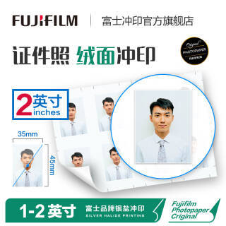 富士(FUJIFILM)证件照 照片冲印 2英寸35*45mm(8张/版)洗照片 洗相片 1.9元