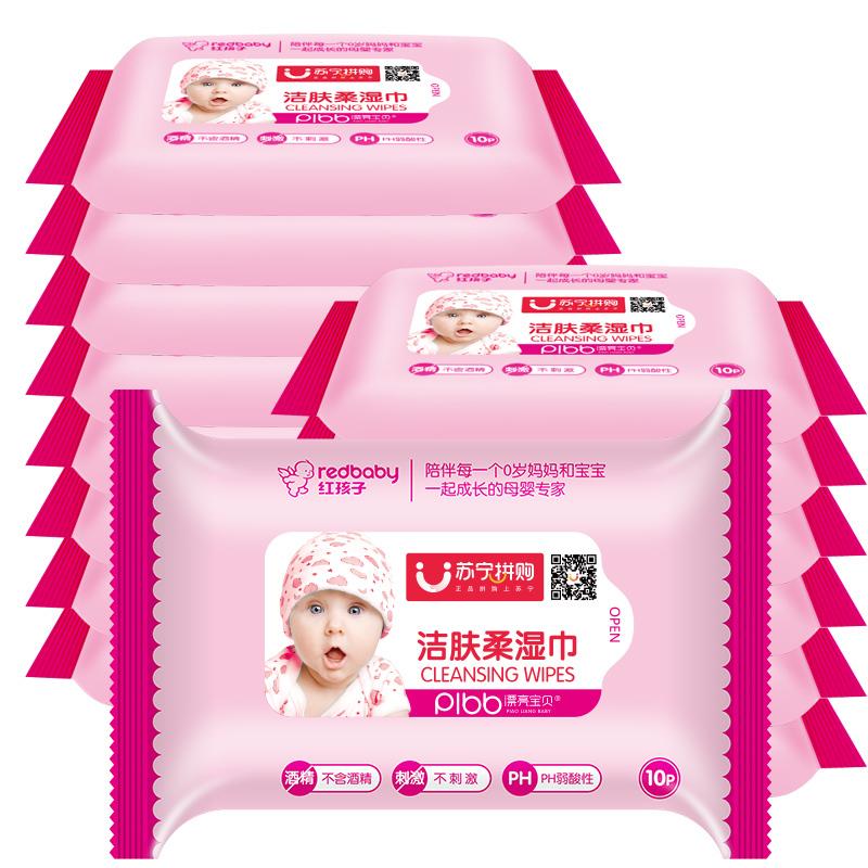 ¥9.9 漂亮宝贝孕婴湿巾10片*15包