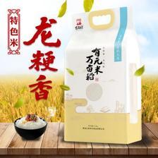 万亩稻 东北龙粳香五常大米 2.5kg 有机认证 3.6折 ¥24.9