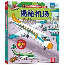 《乐乐趣揭秘翻翻书系列:揭秘机场》3D立体书 券后22元包邮
