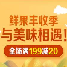 促销活动:京东超市鲜果丰收季与美味相遇 全场满199减20