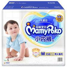 妈咪宝贝(MamyPoko) 婴儿小内裤 M138片 *3件 293.15元(合97.72元/件)