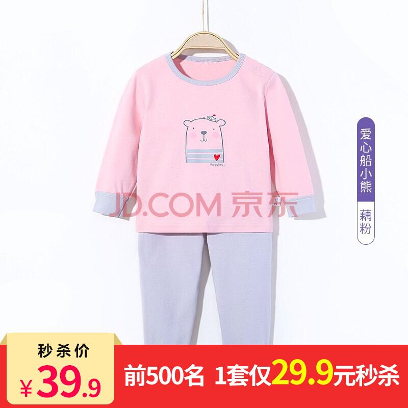 猫人儿童内衣套装春秋纯棉宝宝秋衣秋裤 23.9元
