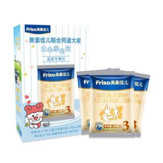美素佳儿(Friso)幼儿配方奶粉 3段试吃包 33克*3 +凑单品 9.9元