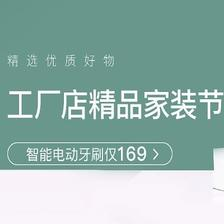 促销活动:网易考拉工厂店精品家装节百货会场 智能电动牙刷仅169