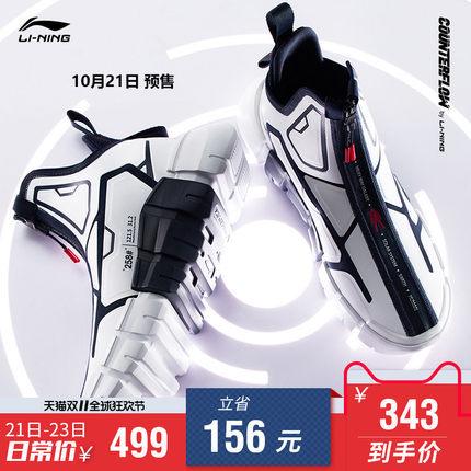¥343 李宁休闲鞋源系列光轮2019新款冬季男鞋时尚潮流高帮机能运动鞋男-tmall.com天猫
