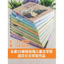 纽伯瑞儿童文学奖系列全10册 34.8元包邮