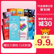 ¥6.9 名流避孕套超薄安全套30只