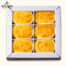 天使玛卡龙 半熟芝士蛋糕 北海道原味 6颗/300g礼盒 24.8元包邮 历史新低