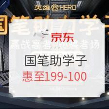 促销活动: 京东商城 英雄国笔助学子促销活动 满199-100,满159-20,满199-60