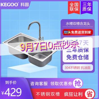 京东PLUS会员: KEGOO 科固 K10027 水槽双槽套装 289元包邮