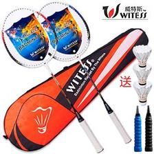 WITESS羽毛球拍2支送6球2手胶1包 券后¥30