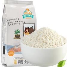 京东PLUS会员:美农美季 东北五谷杂粮 精选糯米粽子米1000g *8件 108.4元(合13