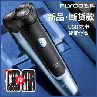 飞科(FLYCO)电动剃须刀 FS318(赠美甲套装)  券后57元