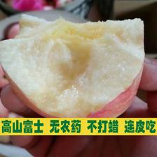 红富士苹果水果新鲜脆甜 5斤  券后19.8元