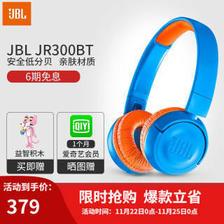 JBL JR300BT 学习耳机 儿童耳机 379元