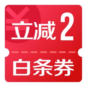 京东618 领立减2元、99-5、199-10白条券白条券