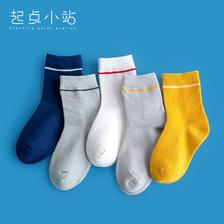 ¥5.9 5双 儿童袜子秋冬季纯棉中筒袜