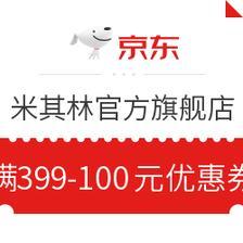米其林官方旗舰店 9.12-9.16 满399-100元优惠券 全店通用