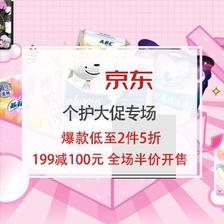 京东商城 个护大促专场 爆款低至2件5折 安睡裤1.5元/条;护舒宝0.3元/片;多