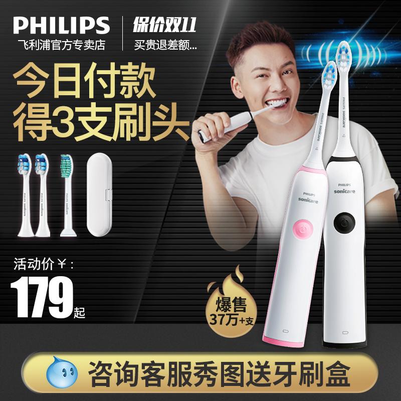 飞利浦(PHILIPS) HX3226/HX3216 电动牙刷 179元