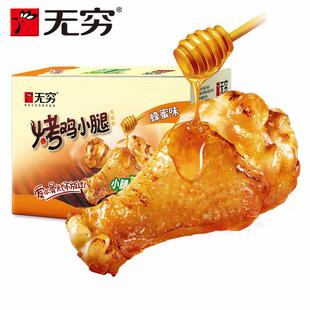 无穷旗舰店 烤鸡腿360g整箱 券后¥40.8