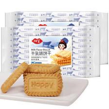 阿芙 牛乳味饼干 468g 早餐休闲零食 *14件 108.6元(合7.76元/件)