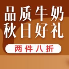 促销活动:京东超市品质牛奶秋日好礼 两件八折
