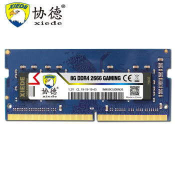xiede 协德 DDR4 2666 笔记本内存条 8GB *2件 338元包邮