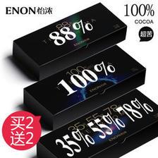 怡浓 100%纯可可脂 黑巧克力 礼盒装 120g*4盒 6种口味 16.9元包邮