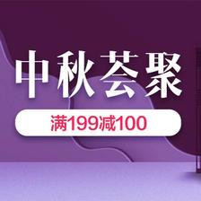 促销活动:京东超市美食中秋荟聚 满199减100
