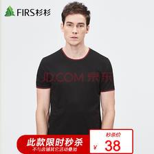 ¥38 杉杉 撞色休闲短袖圆领T恤