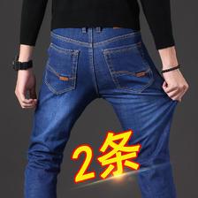 ¥59.9 2条 弹力牛仔裤男宽松直筒长裤