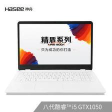 神舟(HASEE) 精盾U65A青春版 15.6英寸游戏商务本(i5-8265U、8GB、512GB、GTX1050MQ