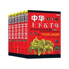 《中华上下五千年》 19.8元包邮