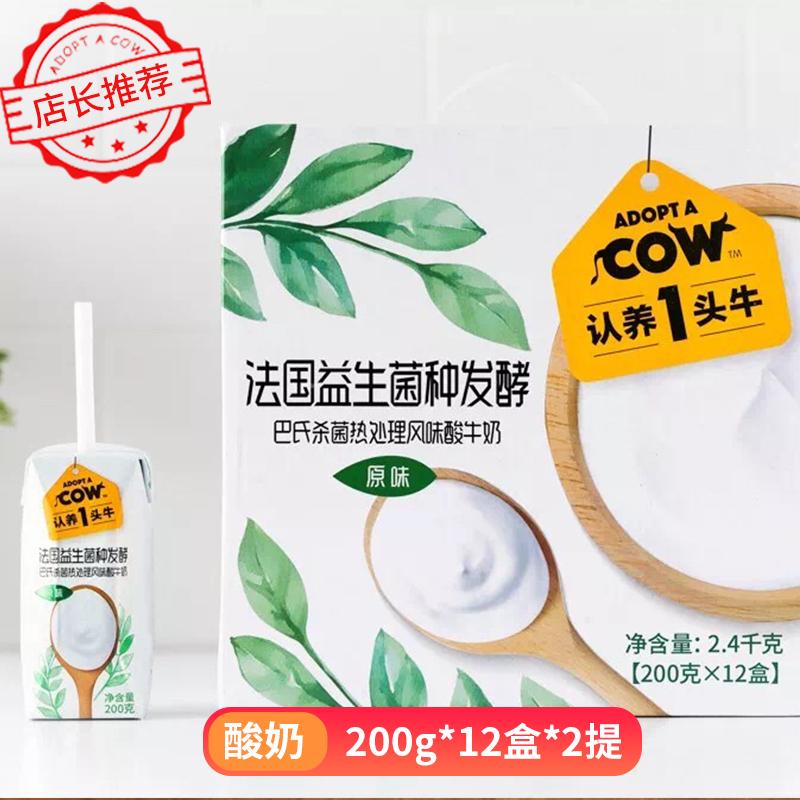 ¥79.1 认养一头牛 原味酸奶200克 2箱共24盒