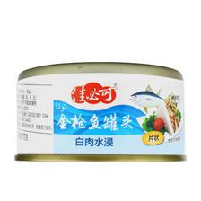 佳必可 水浸金枪鱼罐头 170g 9.9元,可低至4.5元 ¥10