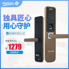 国民安全智能锁 指纹识别密码锁 酒店套房安全锁H1 亚麻棕 959元