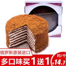第二件0元 俄罗斯进口 提拉米苏千层蛋糕500g*2件 拍两件27.4元包邮