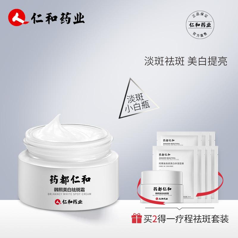 ¥9.9 药都仁和正品美白祛斑霜 20G